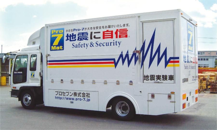 地震実験 地震実験車 株式会社オルテック