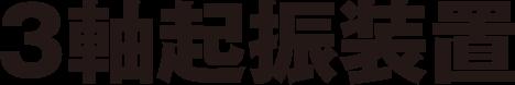 地震実験 3軸起振装置 株式会社オルテック
