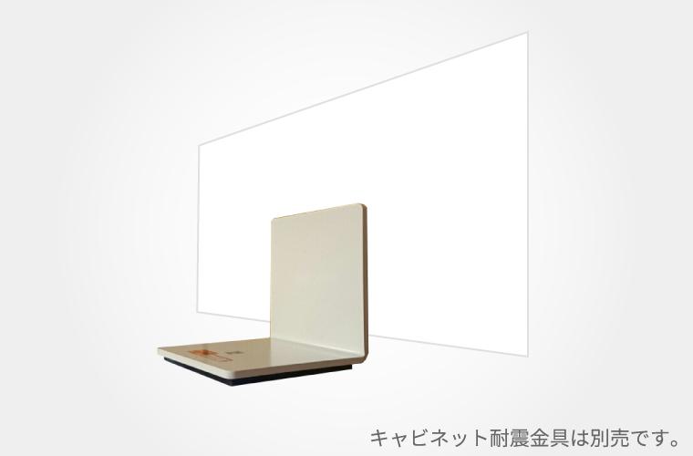 プロセブン キャビネット耐震金具用 壁紙補強フィルム