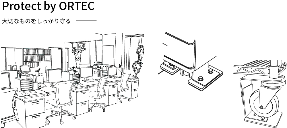 事務所耐震製品