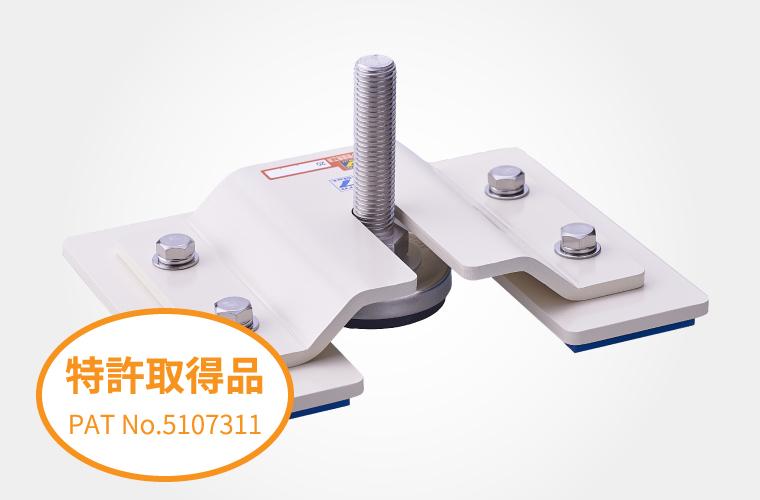 冷蔵庫・恒温槽・書棚・卓上理化学機器用耐震金具 PSDシリーズ