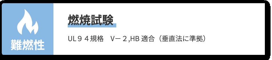 プロセブン耐震マット 難燃性 燃焼試験 UL94規格 V−2,HB適合(垂直法に準拠)