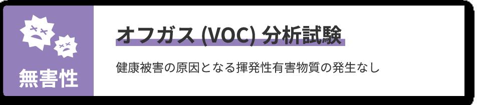 プロセブン耐震マット 無害性 オフガス(VOC)分析試験 健康被害の原因となる揮発性有害物質の発生なし