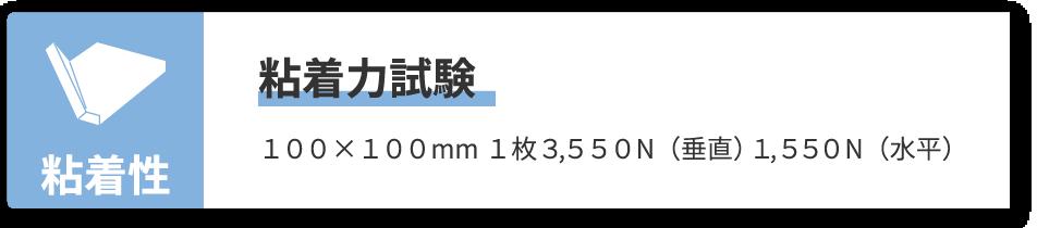プロセブン耐震マット 粘着性 粘着力試験 100×100mm1枚3,550N(垂直)1,550N(水平)