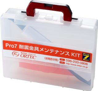 耐震金具メンテナンス KIT 専用ケース