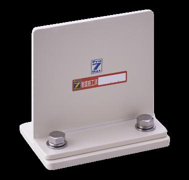 機械設備耐震製品 NSDシリーズ オーブン・棚・ロッカー・キャビネット用耐震金具