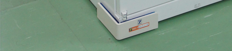 オフィス用品の耐震金具 オルテック